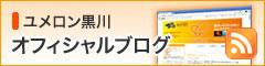ユメロン黒川 公式ブログ