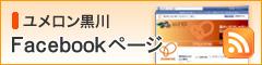 ユメロン黒川 facebook
